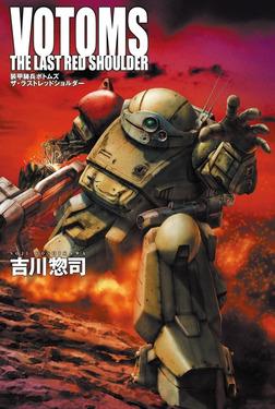 装甲騎兵ボトムズ ザ・ラストレッドショルダー-電子書籍