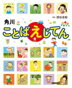 角川ことばえじてん-電子書籍