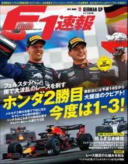 F1速報 2019 Rd11 ドイツGP号-電子書籍