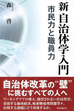 新 自治体学入門 市民力と職員力-電子書籍