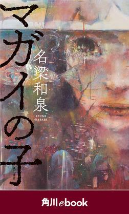 マガイの子 (角川ebook)-電子書籍