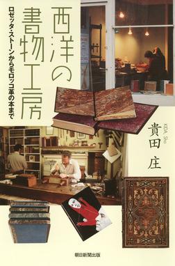 西洋の書物工房-電子書籍