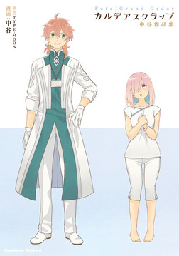 Fate/Grand Order カルデアスクラップ 中谷作品集-電子書籍