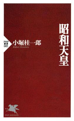 昭和天皇-電子書籍