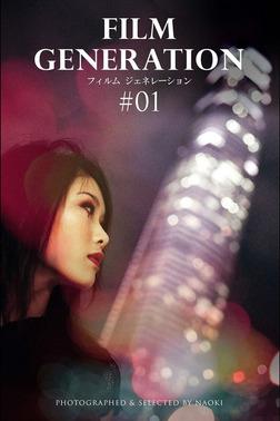 FILM GENERATION #01-電子書籍