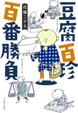 豆腐百珍 百番勝負-電子書籍