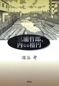 三浦哲郎、内なる楕円-電子書籍