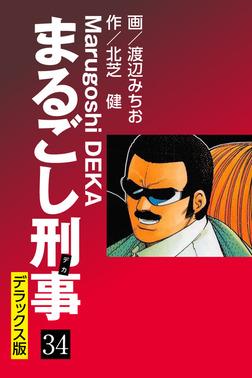 まるごし刑事 デラックス版(34)-電子書籍