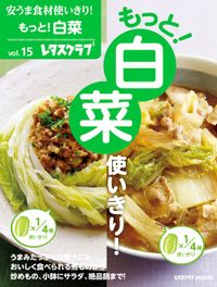 安うま食材使いきり!vol.15 もっと!白菜使いきり!