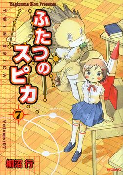 ふたつのスピカ 7-電子書籍