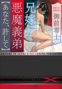 兄嫁と悪魔義弟【あなた、許して】-電子書籍