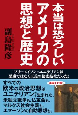 本当は恐ろしいアメリカの思想と歴史 フリーメイソン=ユニテリアンは悪魔ではなく正義の秘密結社だった!-電子書籍