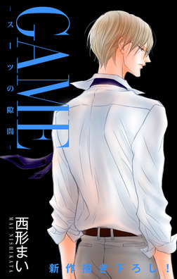 Love Jossie GAME~スーツの隙間~ story11-電子書籍