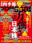 会社四季報プロ500 2020年 新春号