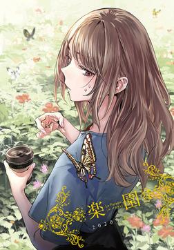 楽園 Le Paradis 増刊 2020年春増刊-電子書籍