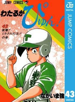 わたるがぴゅん! 43-電子書籍