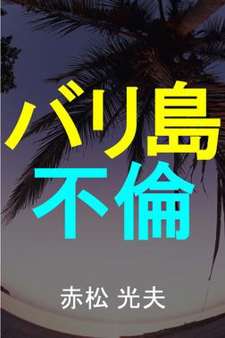バリ島不倫-電子書籍