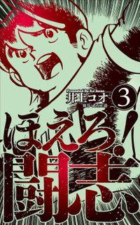 ほえろ!闘志 3