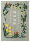 マカベアリスの刺繍物語 ─自然界の贈りもの─