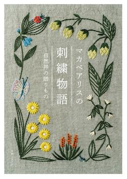 マカベアリスの刺繍物語 ─自然界の贈りもの─-電子書籍
