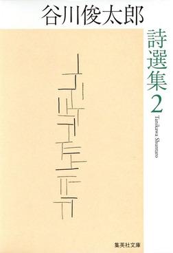 谷川俊太郎詩選集 2-電子書籍