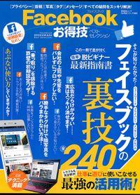 晋遊舎ムック お得技シリーズ080 Facebookお得技ベストセレクション