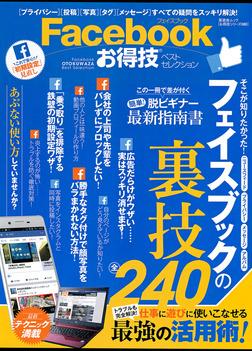 晋遊舎ムック お得技シリーズ080 Facebookお得技ベストセレクション-電子書籍