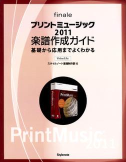 プリントミュージック2011楽譜作成ガイド 基礎から応用までよくわかる-電子書籍