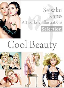 叶精作 作品集①(分冊版 1/3)Seisaku Kano Artworks & illustrations Selection「Cool Beauty」-電子書籍