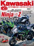 Kawasaki【カワサキバイクマガジン】2020年07月号