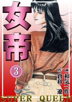 女帝 3巻-電子書籍