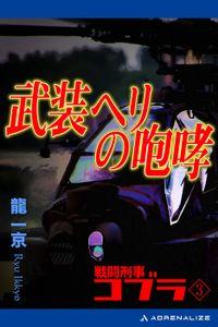 戦闘刑事コブラ(3) 武装ヘリの咆哮