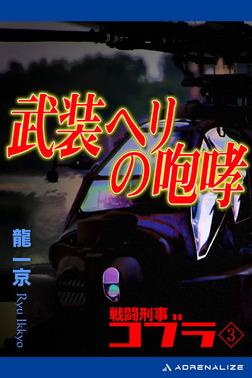 戦闘刑事コブラ(3) 武装ヘリの咆哮-電子書籍