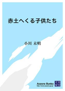 赤土へくる子供たち-電子書籍