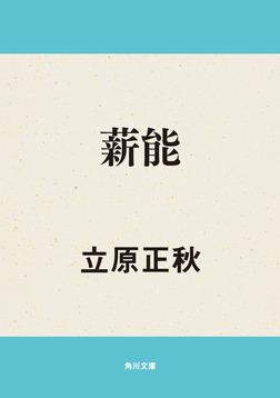薪能-電子書籍