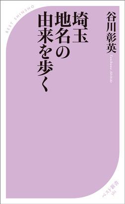 埼玉 地名の由来を歩く-電子書籍