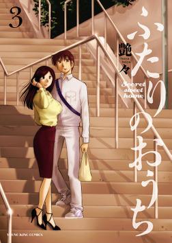 ふたりのおうち(3)-電子書籍