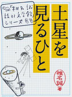 土星を見るひと-電子書籍