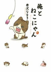 俺とねこにゃん(3)