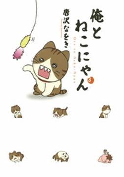 俺とねこにゃん(3)-電子書籍