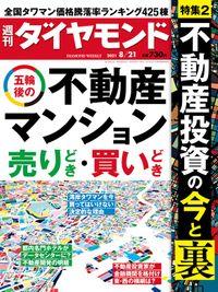 週刊ダイヤモンド 21年8月21日号