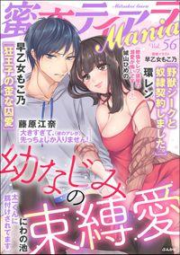 蜜恋ティアラMania幼なじみの束縛愛 Vol.56