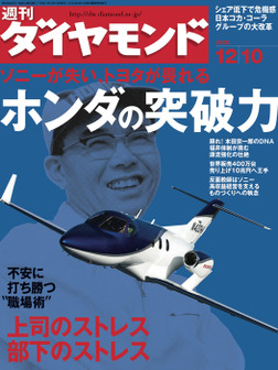 週刊ダイヤモンド 05年12月10日号-電子書籍
