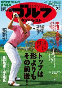 週刊ゴルフダイジェスト 2021/2/2号