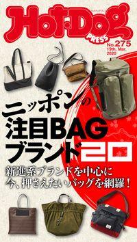 Hot-Dog PRESS (ホットドッグプレス) no.275 ニッポンの注目BAGブランド20