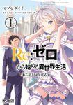 【20%OFF】Re:ゼロから始める異世界生活 第三章 Truth of Zero【1~8巻セット】