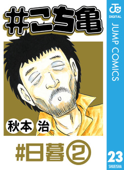#こち亀 23 #日暮‐2-電子書籍