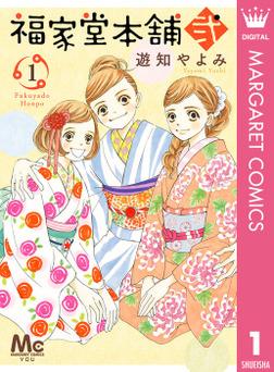 福家堂本舗 弐 1-電子書籍
