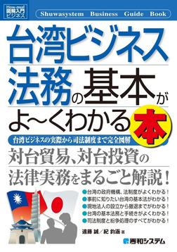 図解入門ビジネス 台湾ビジネス法務の基本がよーくわかる本-電子書籍