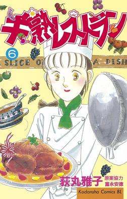 半熟レストラン(6)-電子書籍